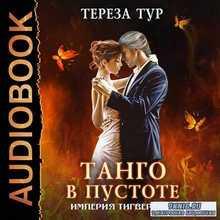 Империя Тигвердов. Танго в пустоте (Аудиокнига)