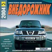 ВНЕДОРОЖНИК 2004