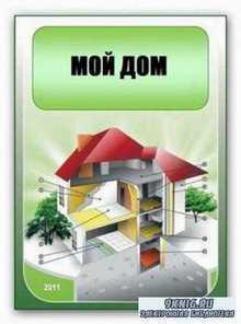 """Серия книг """"Мой дом"""""""