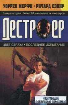 Уоррен Мерфи, Ричард Сэпир - Цвет страха. Последнее испытание (1998)