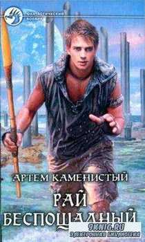 Артем Каменистый - Собрание сочинений (40 книг) (2006-2017)