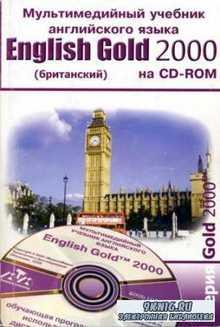 Мультимедийный учебник английского языка English Gold 2000 (британский)