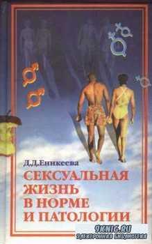 Еникеева Д.Д. - Сексуальная жизнь в норме и патологии. Книга 2