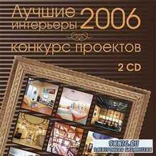 Конкурс проектов. Лучшие интерьеры 2006