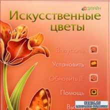 Искуственные цветы. Цветочный дизайн