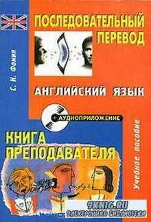 Фомин С.К. - Последовательный перевод. Аудиоприложение к учебнику