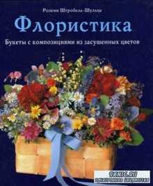Штробель-Шульце Роземи - Флористика. Букеты с композициями из засушенных цветов