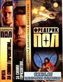 Пол Ф. - Врата. За синим горизонтом событий (2002)