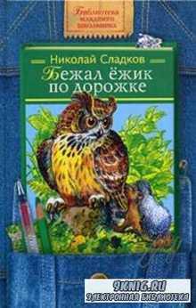 Сладков Николай - Бежал ежик по дорожке (аудиокнига)