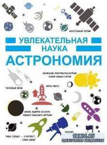 Игорь Гусев - Астрономия. Увлекательная наука (2016)