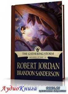 Джордан Роберт, Сандерсон Брендон - Грядущая буря (АудиоКнига)