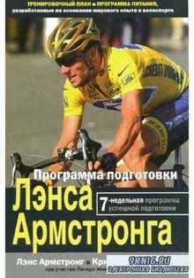 Лэнс Армстронг, Крис Кармайкл - Программа подготовки Лэнса Армстронга (2003)