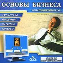 Иванов А.А. - Основы бизнеса. Интерактивный учебный курс