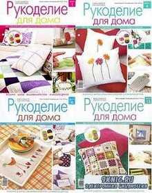 Рукоделие для дома №1-19 2013 + Спецвыпуск