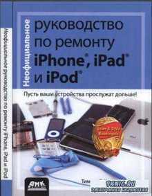 Неофициальное руководство по ремонту iPhone, iPad и iPod (2014)
