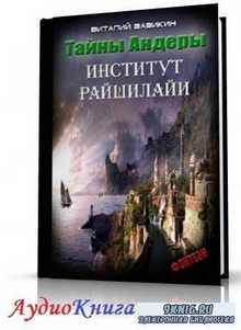 Вавикин Виталий - Тайны Андеры (АудиоКнига)