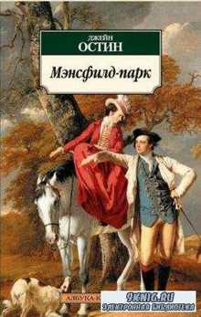 Джейн Остин - Собрание сочинений (14 произведений) (1988-2013)