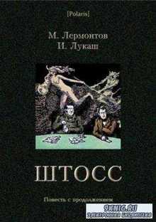 Михаил Юрьевич Лермонтов., Иван Созонтович Лукаш - Штосс (2017)