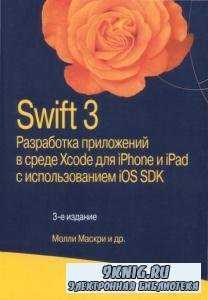 Маскри М. - Swift 3. Разработка приложений в среде Xcode для iPhone и iPad с использованием iOS SDK (2017)