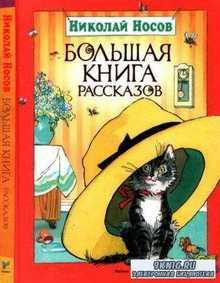 Носов Н.Н. - Большая книга рассказов (2016)