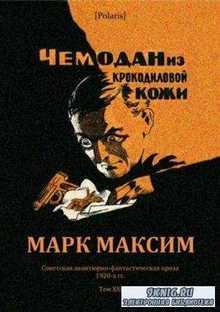 Марк Максим (Борис Владимирович Олидорт) - Чемодан из крокодиловой кожи (2017)