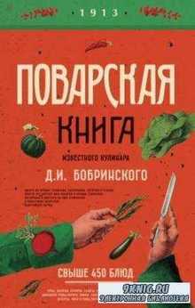 Поварская книга известного кулинара Д. И. Бобринского (2017)