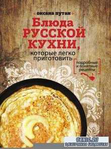 Путан О. В. - Блюда русской кухни, которые легко приготовить (2017)
