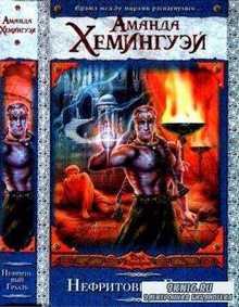 Хемингуэй, А. - Нефритовый Грааль (2008)