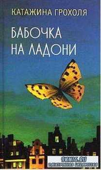 Катажина Грохоля - Собрание сочинений (7 книг) (2003-2011)