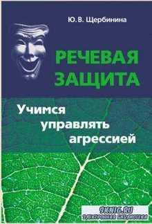 Юлия Щербинина - Речевая защита. Учимся управлять агрессией (2017)