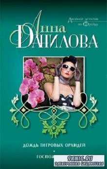 Анна Данилова - Дождь тигровых орхидей. Госпожа Кофе (2014)