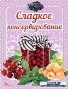 Гуменна Л.М. - Сладкое консервирование (2017)