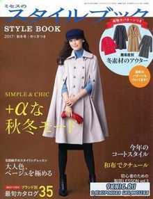 Mrs. Style Book 2017 Autumn/Winter