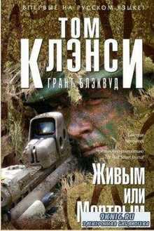 Том Клэнси - Собрание сочинений (19 книг) (1991-2012)