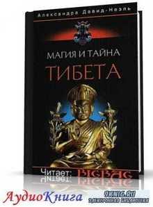 Давид-Неэль Александра - Магия и тайна Тибета (АудиоКнига)