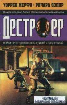 Уоррен Мерфи, Ричард Сэпир - Война претендентов. Объединяй и завоевывай (19 ...
