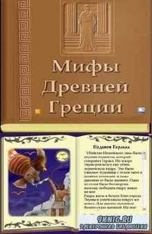 Мифы Древней Греции. Мифологический словарь
