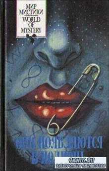 Питер Хэйнинг, Монтегю Саммерс, и др. - Они появляются в полночь (1993)