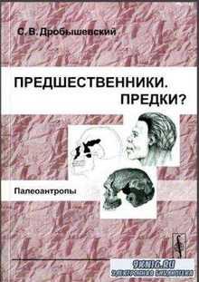 Станислав Дробышевский - Предшественники. Предки? (3 книги) (2002-2006)
