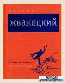 Михаил Жванецкий - Собрание произведений в пяти томах (5 томов) (2006)