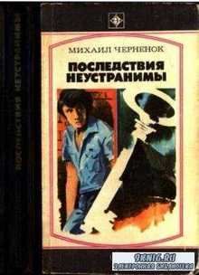 Черненок М. - Последствия неустранимы (1977)