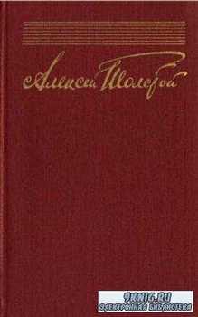 Алексей Толстой - Собрание сочинений в 10 томах (10 томов) (1958 - 1961)