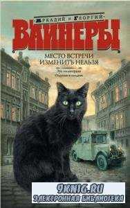 Аркадий Вайнер, Георгий Вайнер - Собрание сочинений (42 книги) (1967-2017)