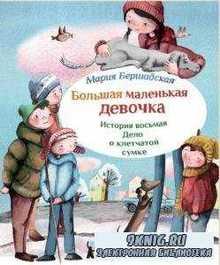Мария Бершадская - Большая маленькая девочка (11 книг) (2014-2015)