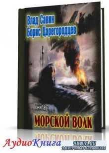 Царегородцев Борис, Савин Влад - Морской волк (АудиоКнига)