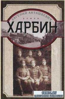 Евгений Анташкевич - Собрание сочинений (6 книг) (2012-2014)