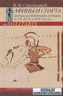 Строгецкий В. М. - Афины и Спарта. Борьба за гегемонию в Греции в V в. до н. э. (478-431 гг.) (2008)