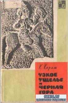 Керам К.В. - Узкое ущелье и Чёрная гора (1962)