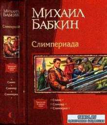 Бабкин М. - Слимпериада: Слимп. Слимпер. Слимперия (2006)