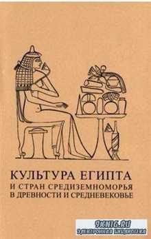 Шеркова Т.А. (отв. ред.) - Культура Египта и стран средиземноморья в древности и средневековье (2009)